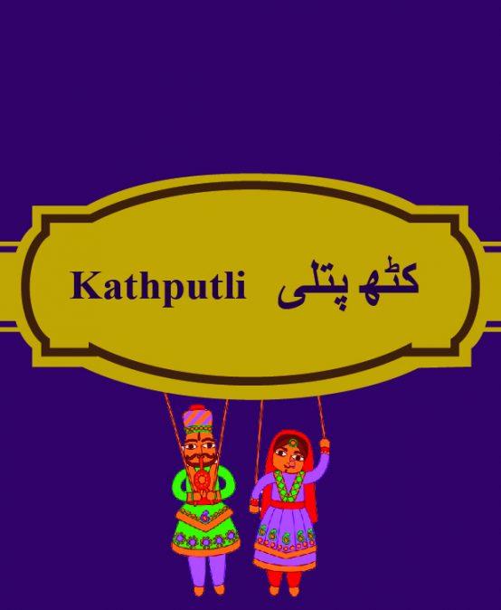 Kathputli, A Play by the Department of Urdu
